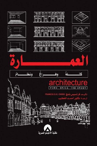 كتاب العمارة كتلة وفراغ ونظام pdf