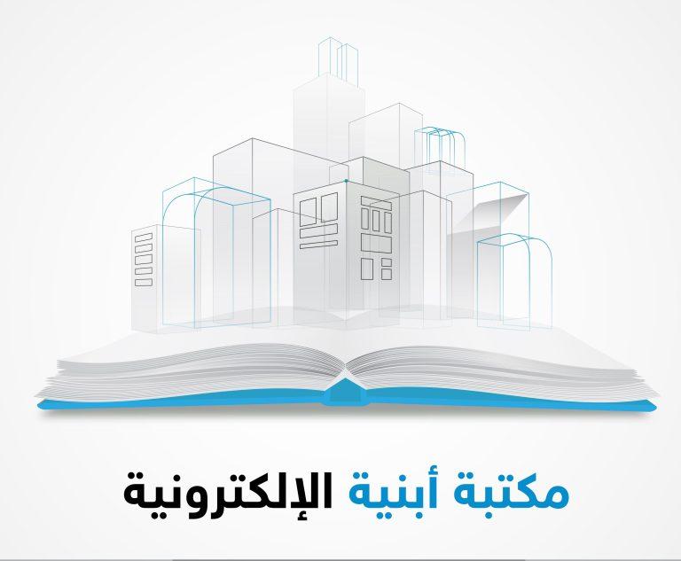 مكتبة أبنية الإلكترونية