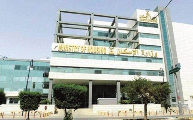وزارة الاسكان السعودية | موقع أبنية